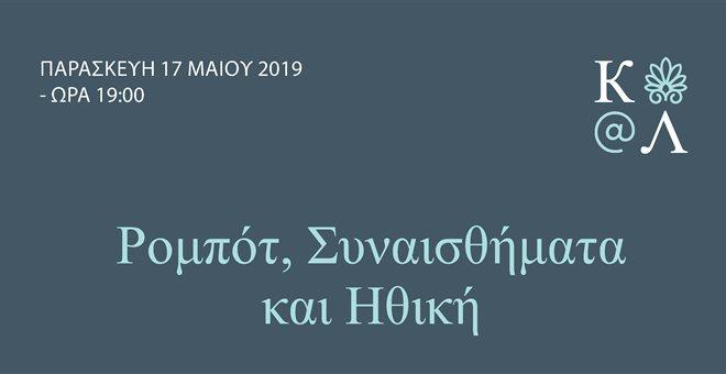Ομιλία του Δρ. του ΜΙΤ Νικόλαου Μαυρίδη — ΣΚΑΪ (www.skai.gr)