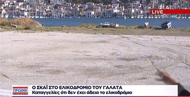 Αλάνα χωρίς πιστοποίηση το ελικοδρόμιο κοντά στον Πόρο — ΣΚΑΪ (www.skai.gr)