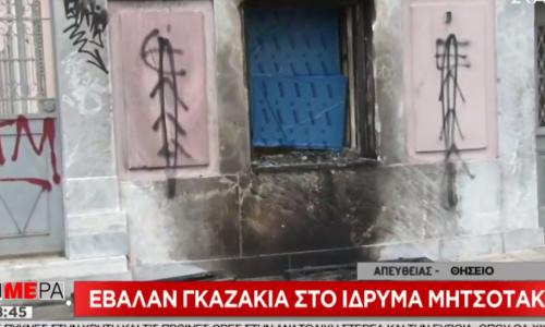Eπίθεση με γκαζάκια στο ίδρυμα Μητσοτάκη