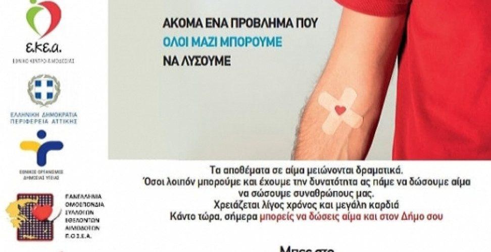Όλοι Μαζί Μπορούμε: Πρόγραμμα εθελοντικών αιμοδοσιών από 13 έως 19 Σεπτεμβρίου